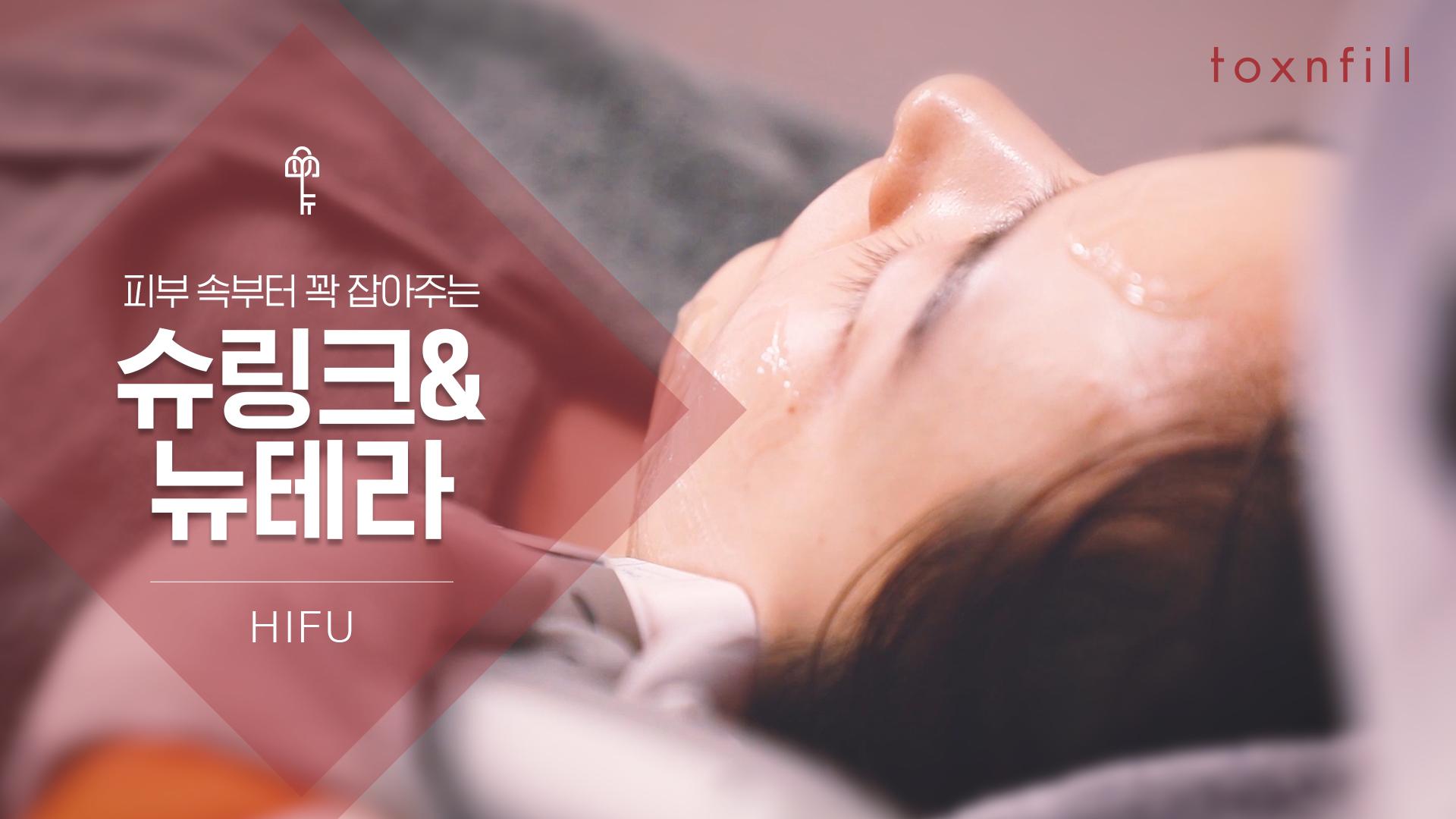 [앵콜EVENT] 슈링크/뉴테라